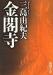 金閣寺(新潮文庫)