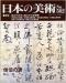 日本の美術 no.502 僧侶の書