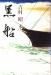 黒船(中央公論社)