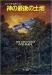 神の最後の土地(Hayakawa Novels)