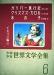 クリスマス・カロル(講談社・少年少女世界文学全集6)