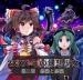 2XXX年の幻想少女 第二章 修羅と修羅