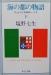 海の都の物語 ヴェネツィア共和国の一千年<下>(中公文庫)