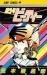魔少年ビーティー(ウルトラジャンプ2014年10月号付録)