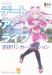 デート・ア・ライブ 凜緒リンカーネイションHD 限定版特典スペシャルブック