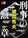 刑事の勲章 D県警シリーズ (文春e-Books) Kindle版