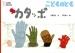 カタッポ(こどものとも 2014年1月号)