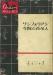 サンフォリアン寺院の首吊人 (おんどりみすてりい ハードカバー異装版、1950/8/15)
