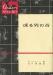 或る男の首 (おんどりみすてりい ハードカバー異装版、1950/5/25)