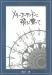 メリーゴーランドに飛び乗って 『坂口尚短編集』特別冊子 Vol.4 (チクマ秀版社、2005/1/31) 非売品