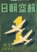 航空朝日 昭和16年1月号