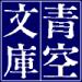 黄金風景(青空文庫)