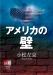 アメリカの壁(文春e-Books)