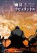 幽冥ラビュリントス(暗黒定数式文庫)
