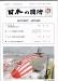 日本の国防1月新年号
