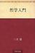 哲学入門(青空文庫)