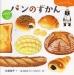 パンのずかん(kodomoe2018年2月号ふろくえほん)