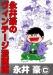 永井豪のヴィンテージ漫画館 (イーブックイニシアティブジャパン)