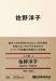 MUJI BOOKS 人と物 4 佐野洋子