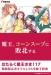 【期間限定購入特典】はたらく魔王さま!17 【電子特別版】 BOOK☆WALKER限定書き下ろしショートストーリー