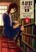 響~小説家になる方法~【電子限定 アニマリアル付き】(8)