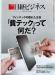 日経ビジネス 2018.05.07