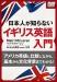 日本人が知らないイギリス英語入門 ~アメリカ英語と比較しながら、基本から文化背景までわかる!~