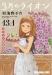 3月のライオン 13.1  (ヤングアニマルコミックス)