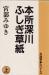 本所深川 ふしぎ草紙 ㊤ (大活字本シリーズ)