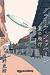 グラ-フ・ツェッペリン 夏の飛行(Kindle版)