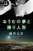 おうむの夢と操り人形(Kindle版)