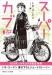 【期間限定購入特典】『【30%OFF】スーパーカブ【1~3巻セット】』BOOK☆WALKER限定書き下ろしショートストーリー