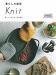 暮らしの雑貨 Knit 暮らしに寄り添う毛糸雑貨 (KN06) 2015/2016 Fall&Winter
