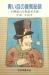 青い目の養蚕秘録ー19世紀の日欧蚕糸交流ー