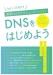 DNSを始めよう