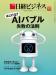 日経ビジネス 2019.05.20号