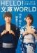 HELLO!文庫 WORLD