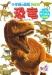 恐竜 ティラノサウルス クイズつき (ハッピーセット × 小学館の図鑑 NEO)