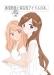 香澄姉妹と実在性アイドルの本。