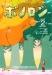 森の戦士ボノロン「キノコ村のけっこんしきの巻」 (ポラメル 2020年2月号)