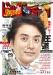 ビッグコミック増刊2020年3月17日号