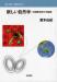新しい自然学―非線形科学の可能性 (双書 科学/技術のゆくえ)