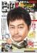 ビッグコミック増刊2020年6/17号