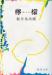 檸檬(新潮文庫)