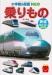 乗りもの 鉄道 新幹線・特急② クイズつき (ハッピーセット × 小学館の図鑑 NEO)