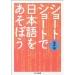 ショートショート 日本語で遊ぼう    ちくま 文庫