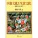 肉食文化と米食文化―過剰栄養の時代 (中公文庫)