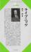 ライプニッツ (Century Books―人と思想)