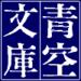 三国志09 図南の巻