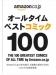 オールタイムベストコミック100 [Kindle版]